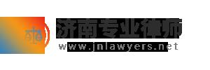 济南专业律师