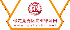 保定竞秀区专业律师网
