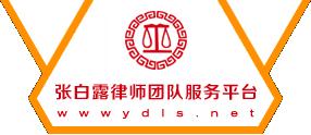 张白露律师团队服务平台