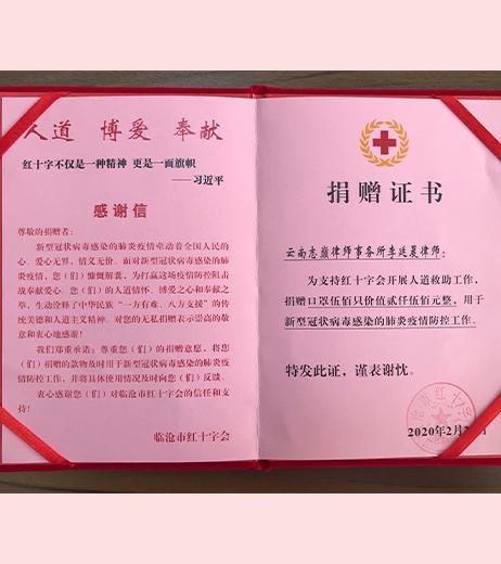 李廷晨律师2020新冠疫情期间捐赠证书