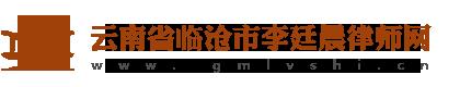 云南省临沧市李廷晨律师网