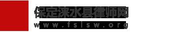 保定涞水县律师网