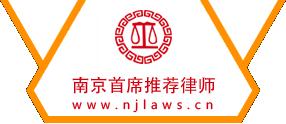 南京首席推荐律师