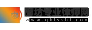 廊坊专业律师网