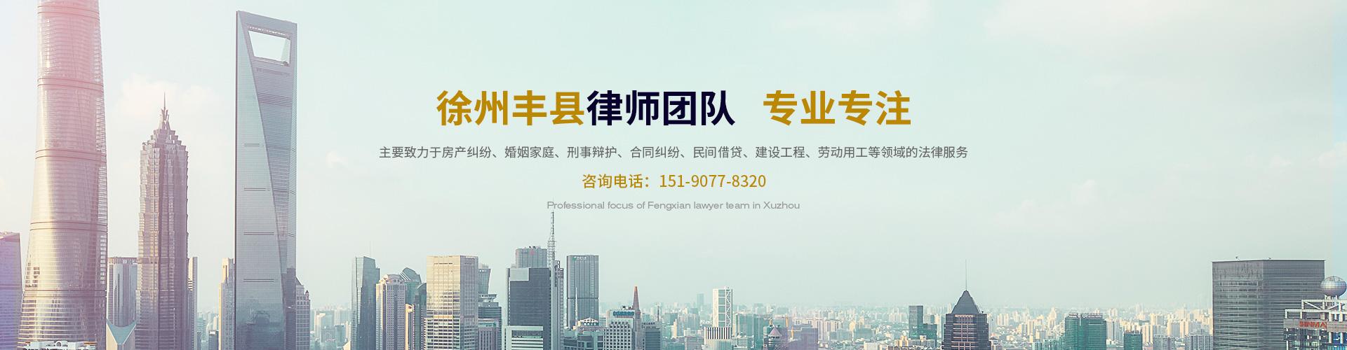 徐州丰县律师团队