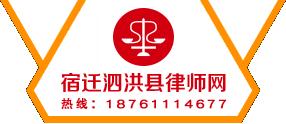 宿迁泗洪县律师网