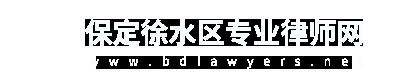 保定徐水区专业律师网