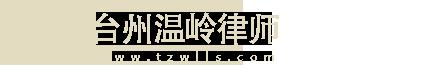 台州温岭律师