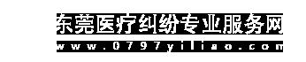 东莞医疗纠纷专业服务网
