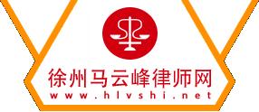 徐州马云峰律师网