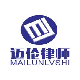 上海迈伦团队律师