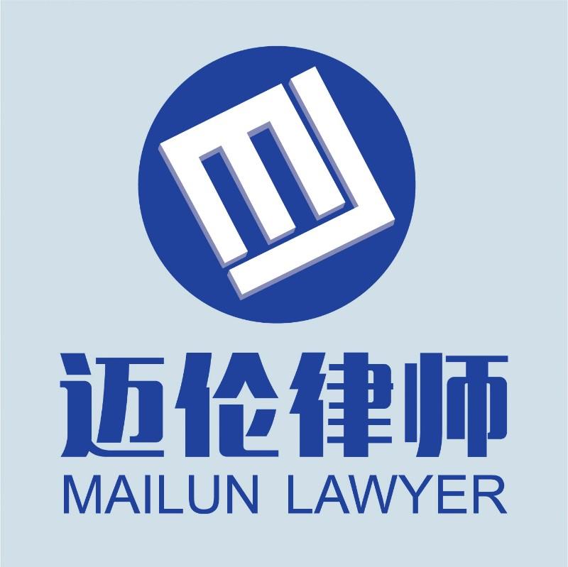 上海迈伦律师事务所