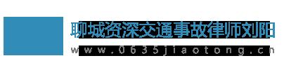 聊城资深交通事故律师刘阳