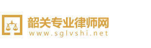 韶关专业律师网