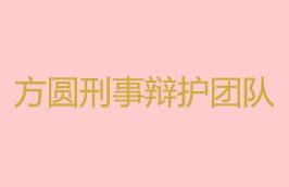 专注办理刑事案件 | 饶金祥律师团队网 - 厦门刑事律师