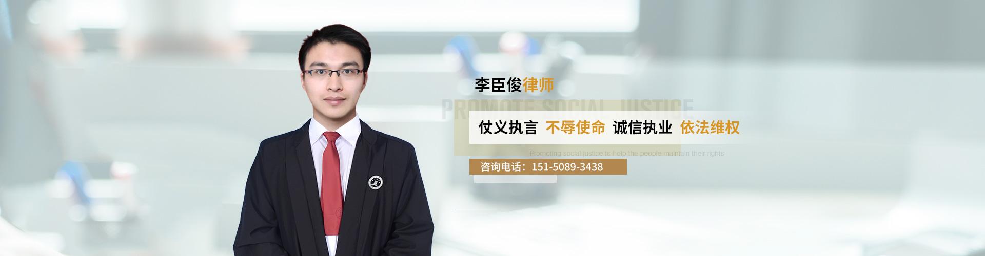 李臣俊律师