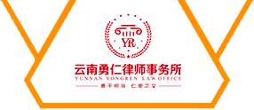 云南勇仁律师事务所