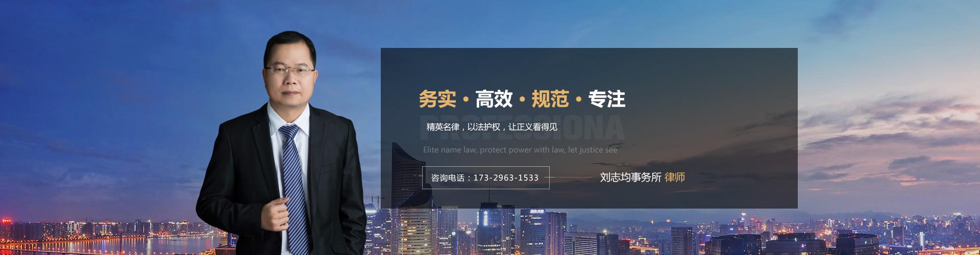 广东 刘志均事务所