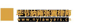 毕节纳雍张翼律师