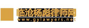 临沧杨彪律师网
