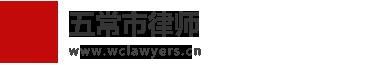 青阳市律师