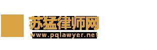 苏猛律师网