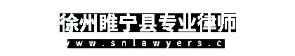 徐州睢宁县专业律师