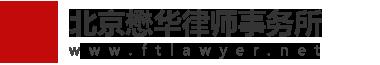 北京懋华律师事务所