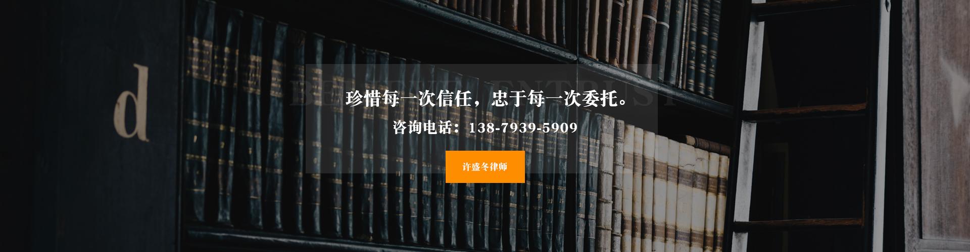 许盛冬律师