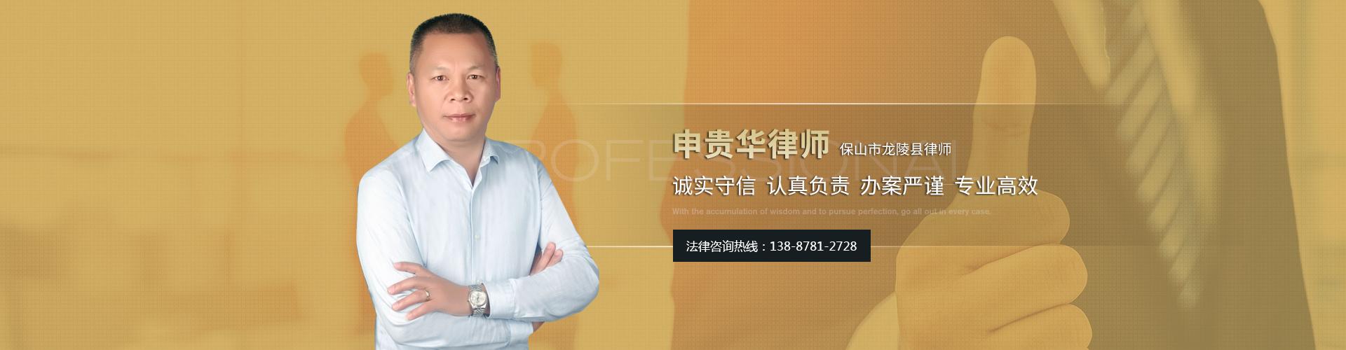 申贵华律师