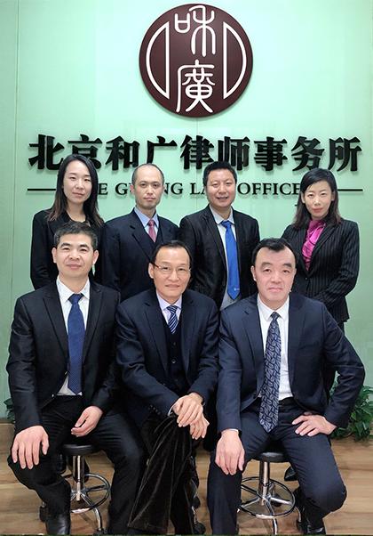 和广律师团队