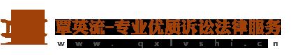 覃英流-专业优质诉讼法律服务