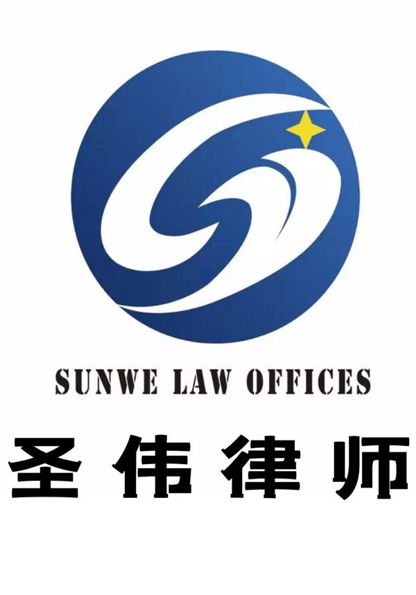 北京圣伟律师事务所