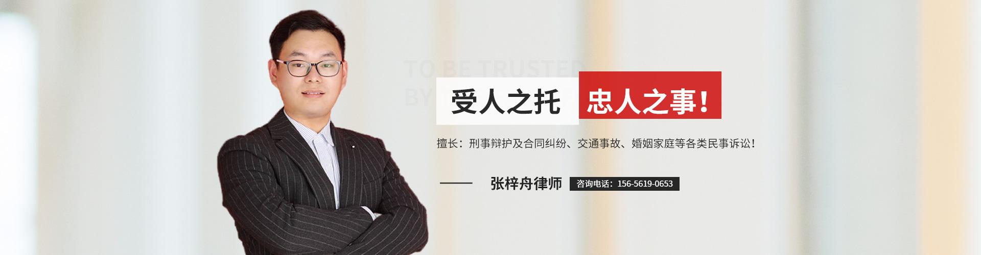张梓舟律师