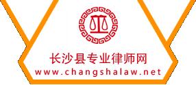 长沙县专业律师网