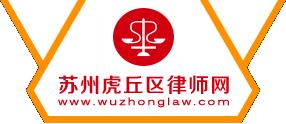 苏州虎丘区律师网