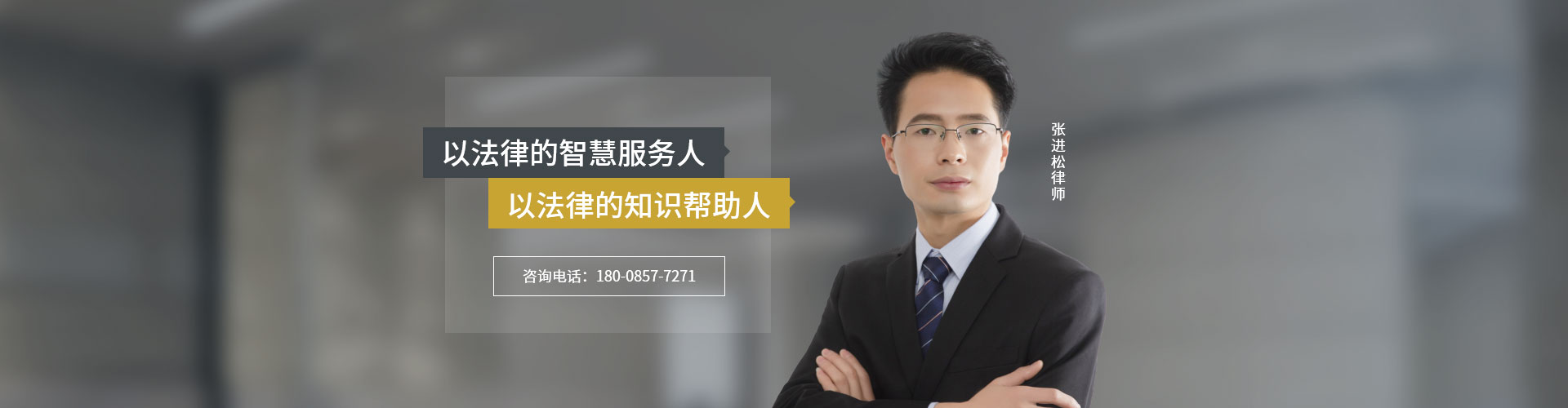 张进松律师