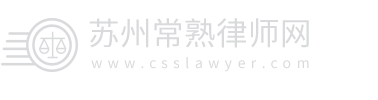 苏州常熟律师网