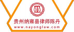 贵州纳雍县律师陈丹