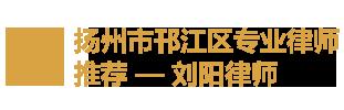 扬州市邗江区专业律师推荐—刘阳律师