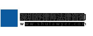 深圳舒律师法律咨询