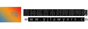 吉林延吉市刘辉律师网