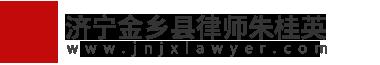 济宁金乡县律师朱桂英