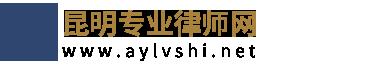 昆明专业律师网