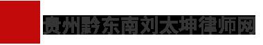 贵州黔东南刘太坤律师网