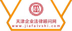 天津企业法律顾问网