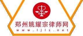 郑州姚耀宗律师网