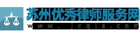 苏州优秀律师服务网