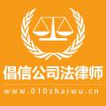 倡信公司法律师