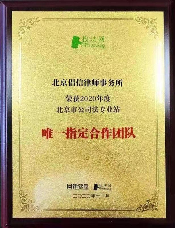 2020年度北京市公司法专业唯一指定合作团队